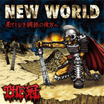 THE冠『NEW WORLD~果てしなき鋼鉄の彼方へ~』