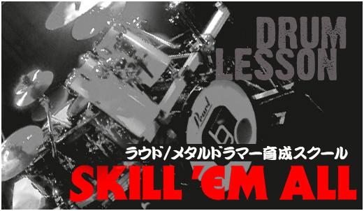 ラウド/メタルドラマー育成スクール DRUM LESSON SKILL 'EM ALL